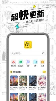 漫节奏app下载