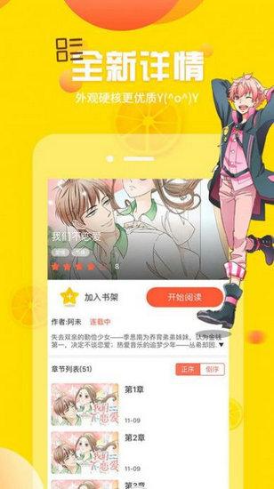 韩漫窝app下载