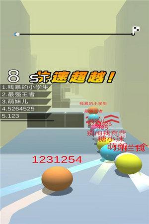 球球跑酷游戏下载