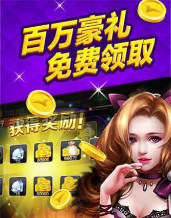 福鑫棋牌安卓版