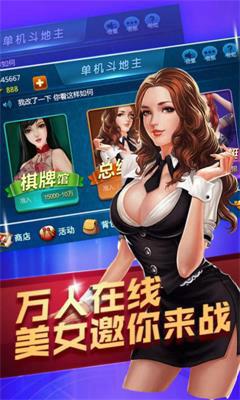 福州棋牌游戏平台