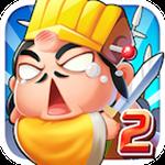 刘备磕头2掠夺战无限元宝版