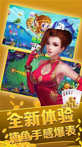 小鱼游棋牌官方版