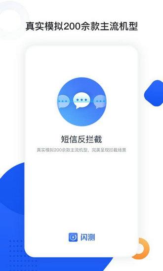 闪测app最新版
