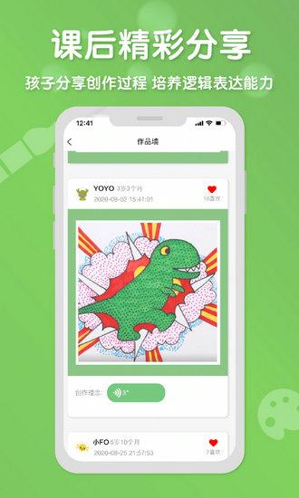 森林ai美术app下载