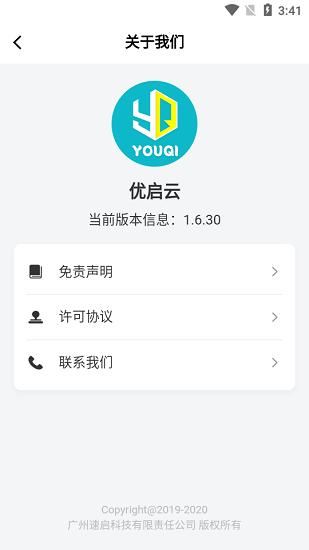 优启云app下载