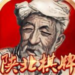 陕北棋牌捉老麻子最新版