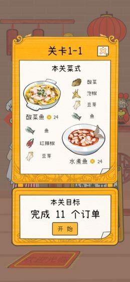 梦想中餐厅无限金币版