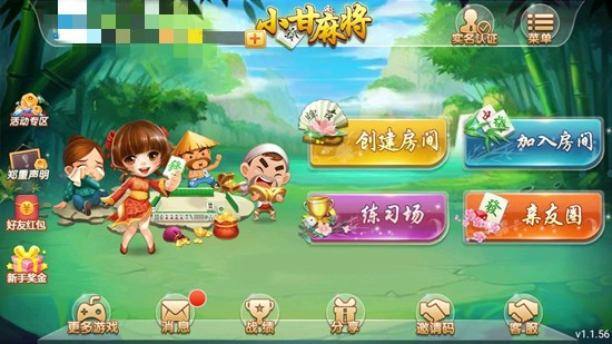 小甘麻将游戏最新版