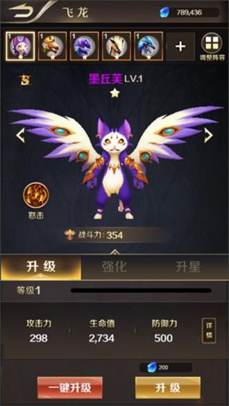 萌龙大作战官网版