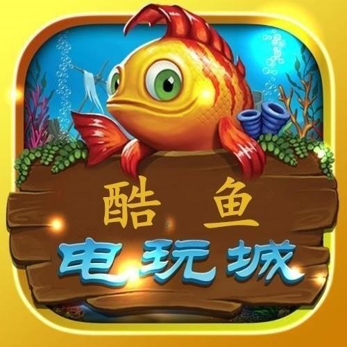 酷鱼电玩城手机验证送28
