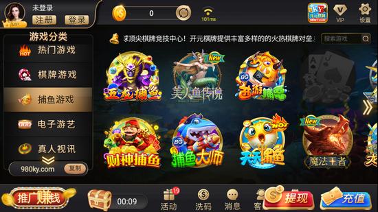 开元980棋牌app最新版