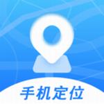 位知手机号码定位app手机版