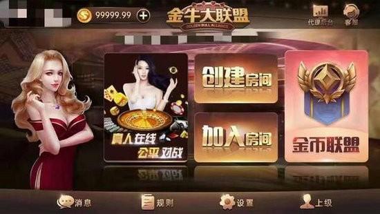 牛王3大联盟app下载