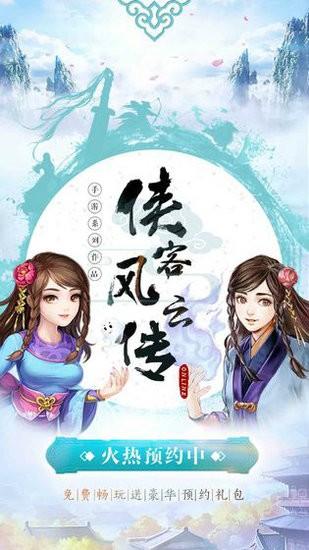 侠客风云传手游官网版