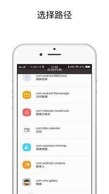 快捷指令库app安卓版