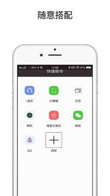 快捷指令库下载中文版