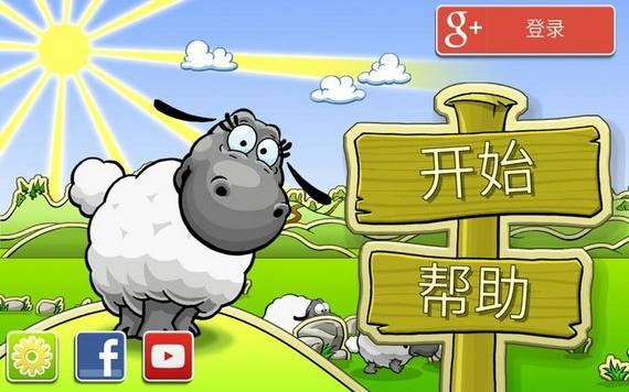 云和绵羊的故事下载