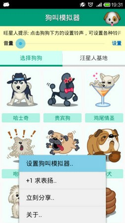 狗叫模拟器app