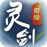 灵剑奇缘手游官网版