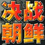 决战朝鲜游戏手机版