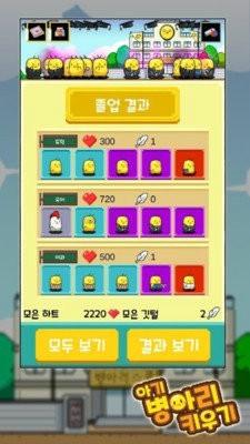 饲养小鸡模拟器游戏下载