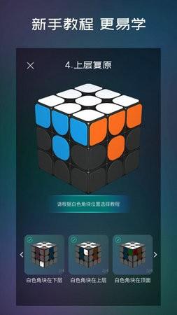 魔方学院app下载