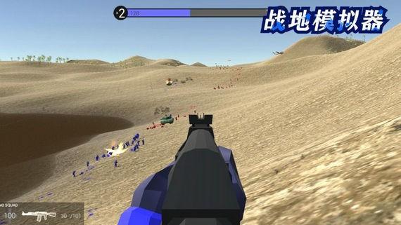 战地模拟器2免费下载