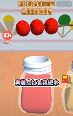 做串糖葫芦