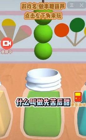 做串糖葫芦安卓版
