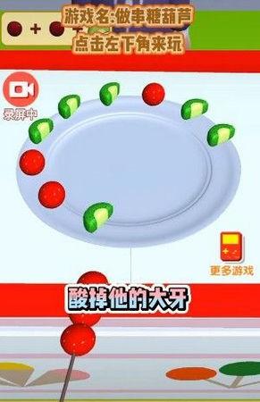 做串糖葫芦游戏下载