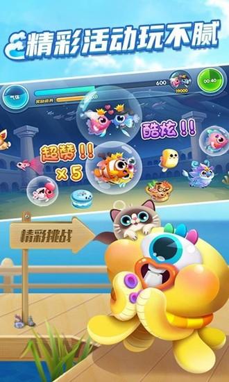 水族泡泡游戏安卓版