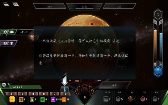 改造火星汉化版