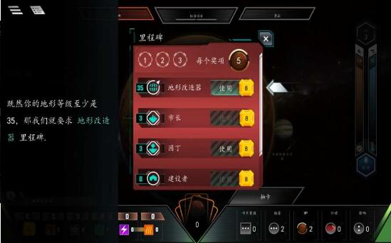 改造火星游戏