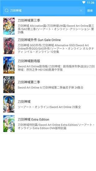 天使动漫app最新版