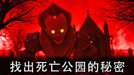 死亡公园2可怕的小丑游戏下载