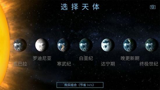 飞跃星球无限能源版