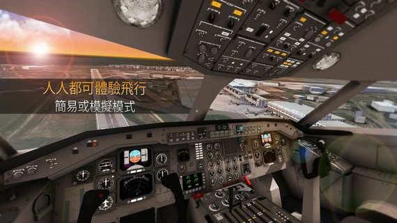 航空指挥官游戏