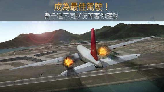 航空指挥官安卓最新版