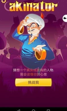 akinatar网络天才ios版