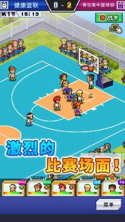 篮球俱乐部物语中文版下载