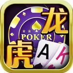 龙虎棋牌app最新版