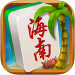 琼崖海南麻将最新版app  v10.8 真钱兑现版