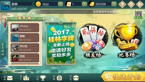 桂林字牌苹果版