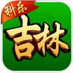科乐吉林麻将安卓版