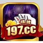 197cc棋牌网站苹果版