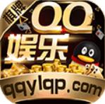 QQ娱乐棋牌手游最新版