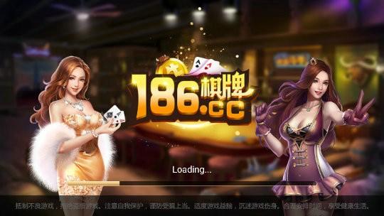 186棋牌游戏平台
