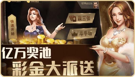 神话棋牌苹果版