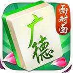 广德麻将官网版